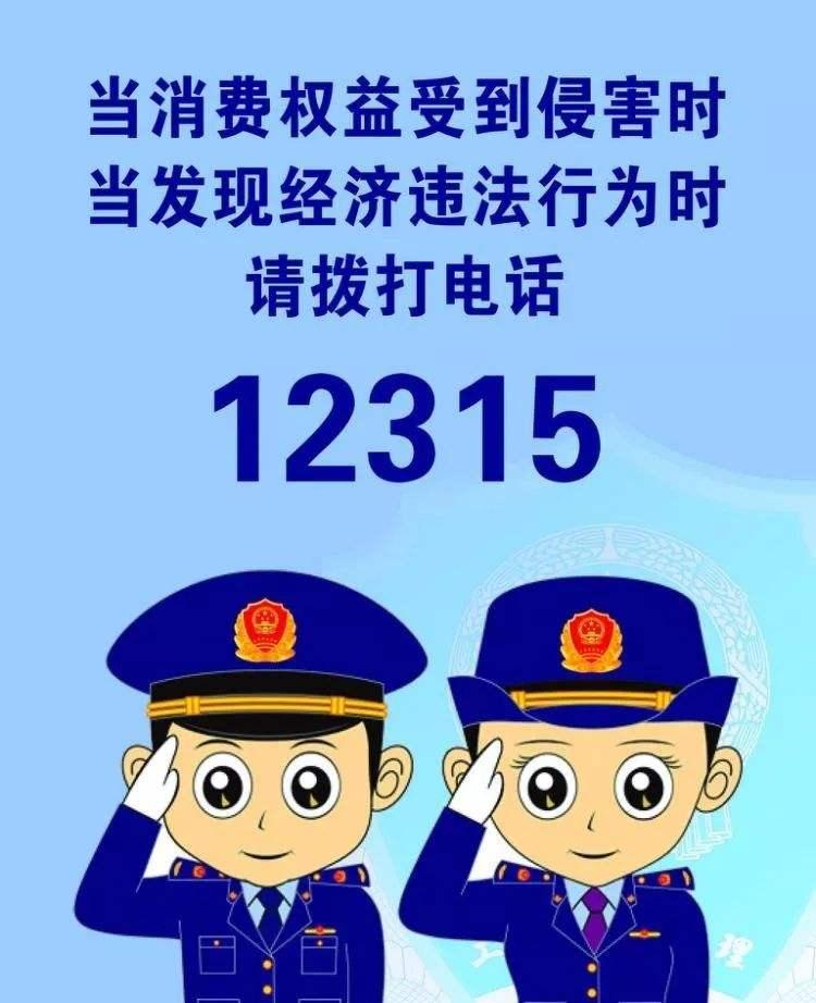 12315没有受理您的投诉的原因