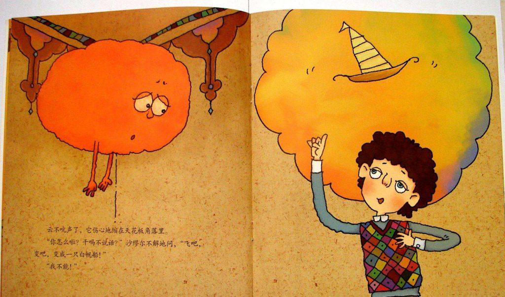 风给男孩一朵云