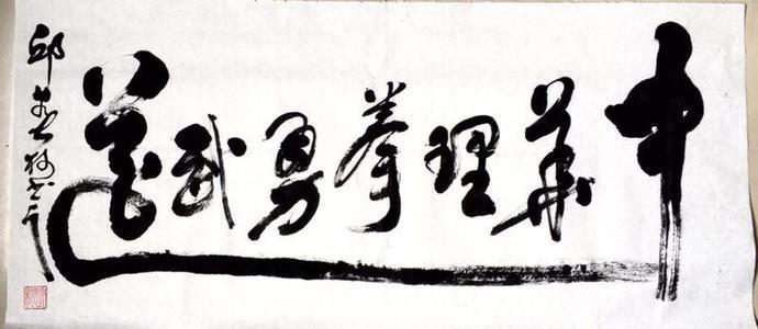 东方神龙文武学院