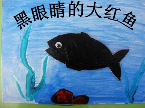 黑眼睛的大红鱼