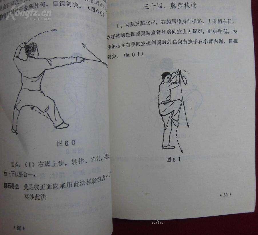 青萍剑源流及其特点