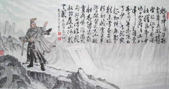 岳飞(九要论)