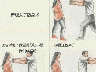 女子防身术基础练习
