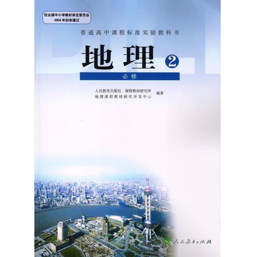 高中地理教科书的结构