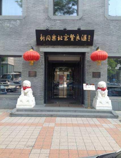 北京新同乐贤良汇盛大开业