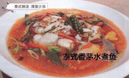 泰式香茅水煮鱼